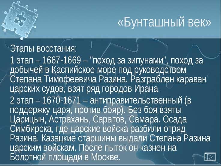 """«Бунташный век» Этапы восстания: 1 этап – 1667-1669 – """"поход за зипунами"""", по..."""