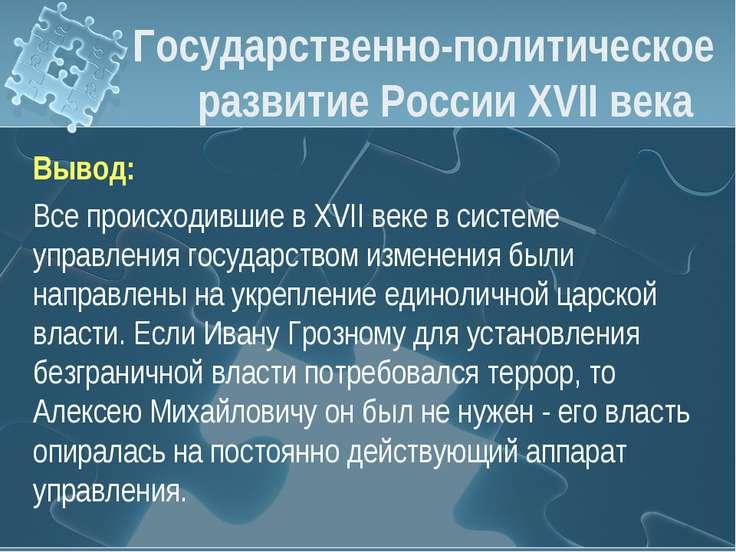 Государственно-политическое развитие России XVII века Вывод: Все происходивши...