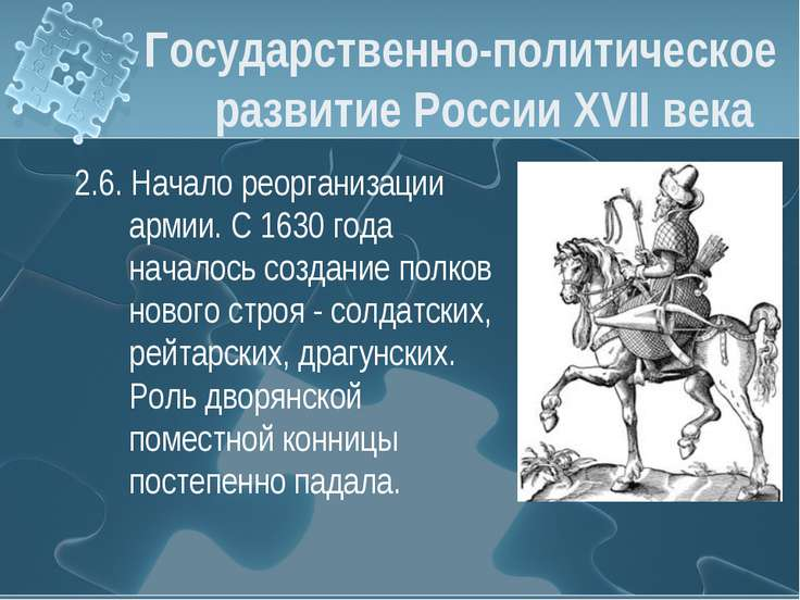 Государственно-политическое развитие России XVII века 2.6. Начало реорганизац...