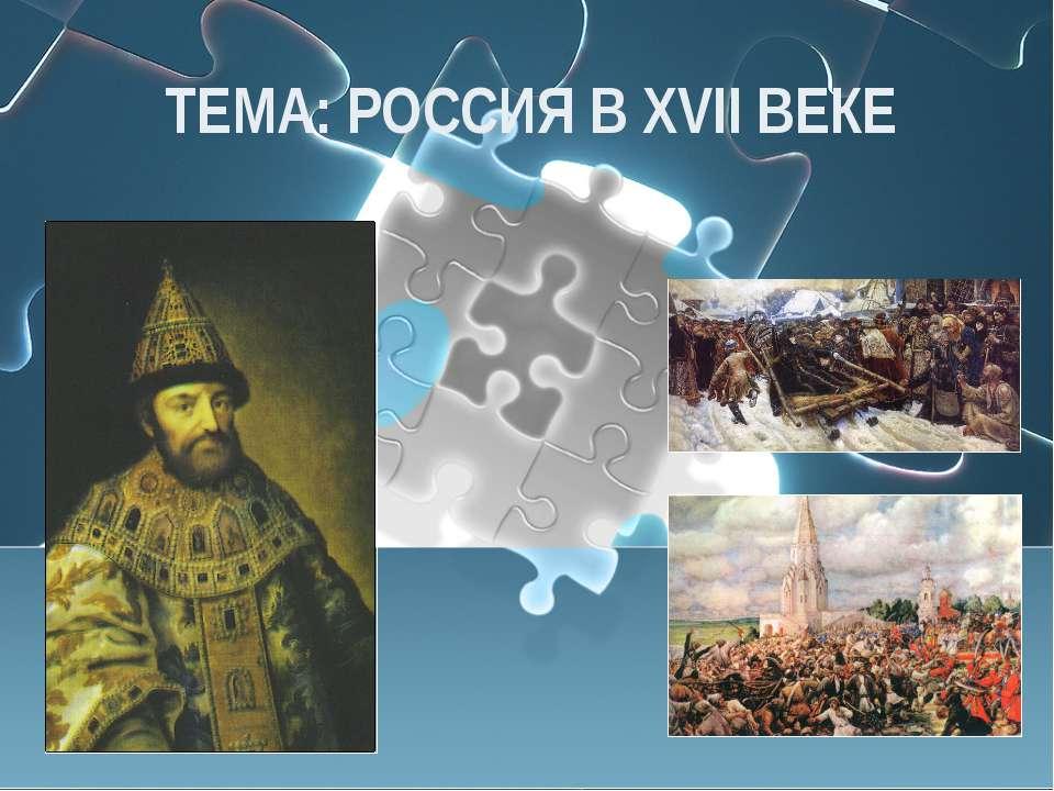 ТЕМА: РОССИЯ В XVII ВЕКЕ