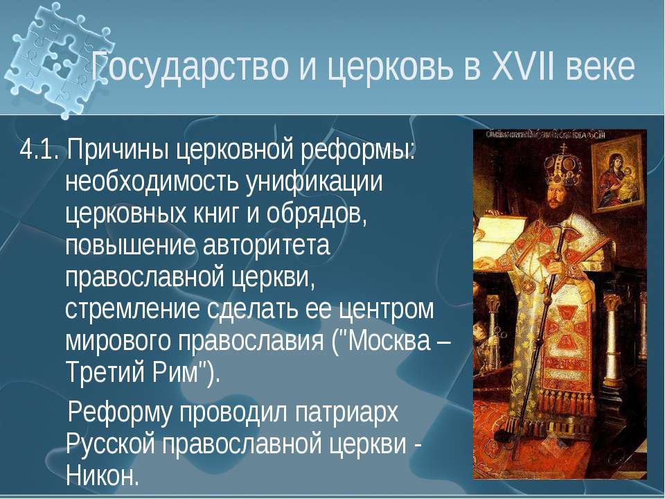 Государство и церковь в XVII веке 4.1. Причины церковной реформы: необходимос...