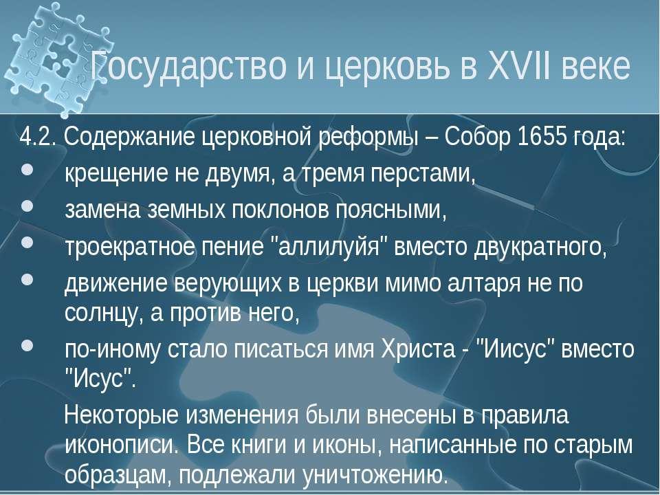 Государство и церковь в XVII веке 4.2. Содержание церковной реформы – Собор 1...