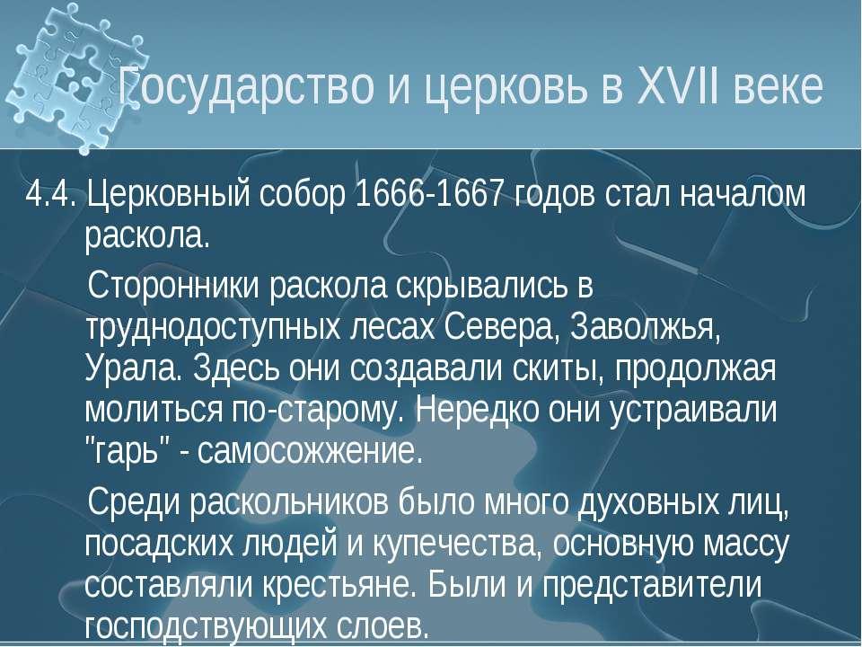 Государство и церковь в XVII веке 4.4. Церковный собор 1666-1667 годов стал н...
