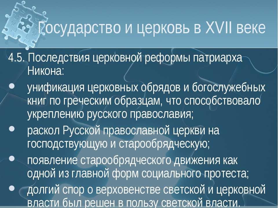Государство и церковь в XVII веке 4.5. Последствия церковной реформы патриарх...