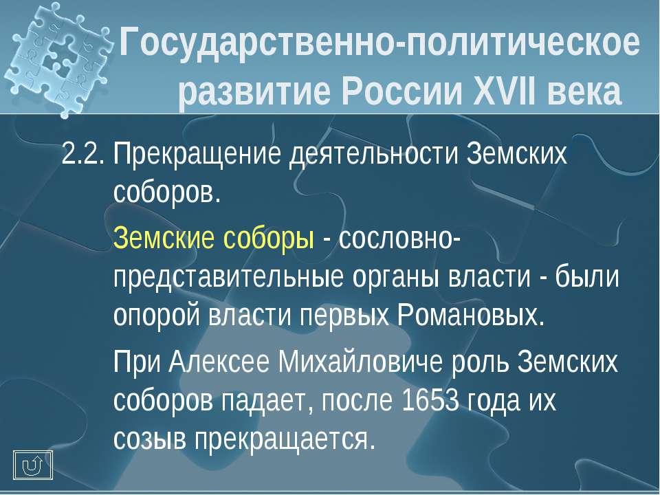 Государственно-политическое развитие России XVII века 2.2. Прекращение деятел...