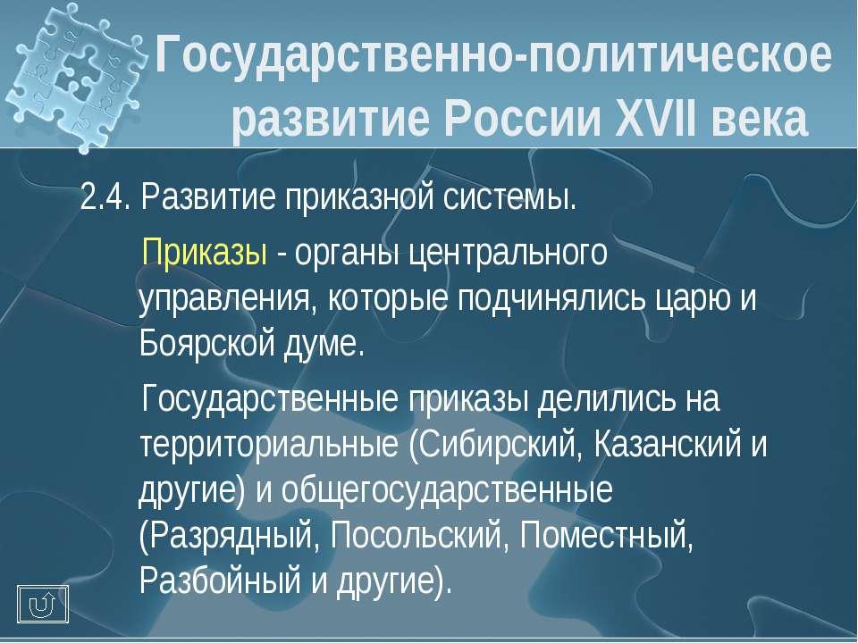 Государственно-политическое развитие России XVII века 2.4. Развитие приказной...