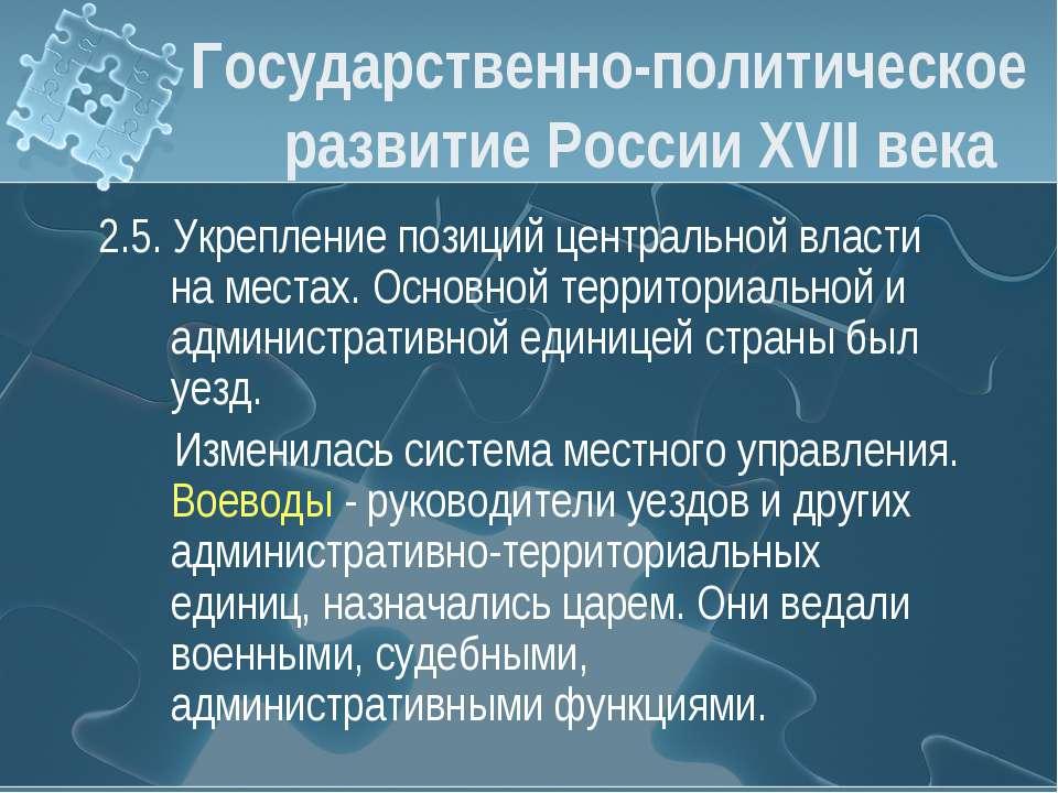 Государственно-политическое развитие России XVII века 2.5. Укрепление позиций...