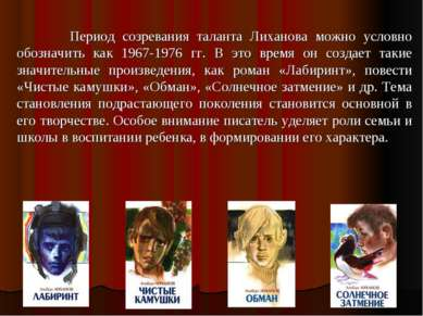 Период созревания таланта Лиханова можно условно обозначить как 1967-1976 гг....