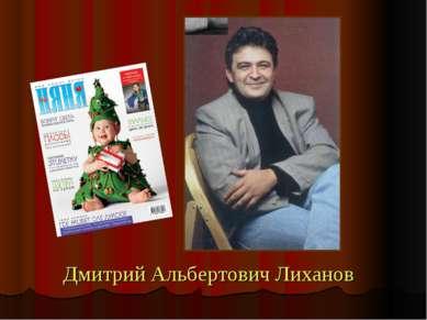 Дмитрий Альбертович Лиханов