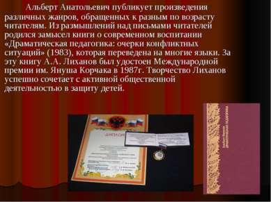 Альберт Анатольевич публикует произведения различных жанров, обращенных к ра...