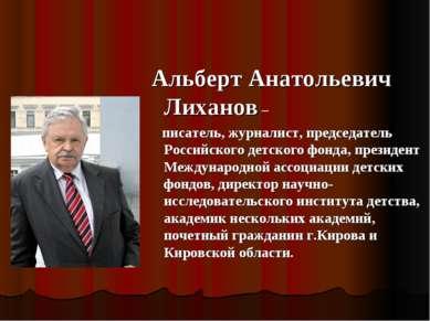 Альберт Анатольевич Лиханов – писатель, журналист, председатель Российского д...
