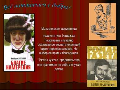 Молоденькая выпускница пединститута Надежда Георгиевна случайно оказывается в...
