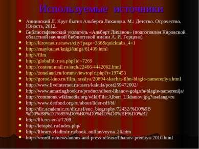 Используемые источники Аннинский Л. Круг бытия Альберта Лиханова. М.: Детство...
