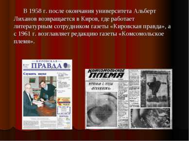 В 1958 г. после окончания университета Альберт Лиханов возвращается в Киров, ...