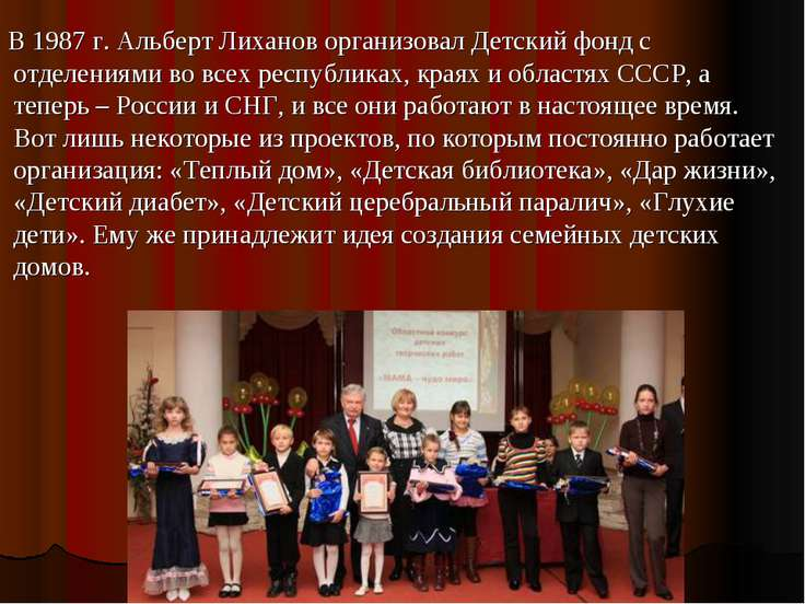 В 1987 г. Альберт Лиханов организовал Детский фонд с отделениями во всех респ...