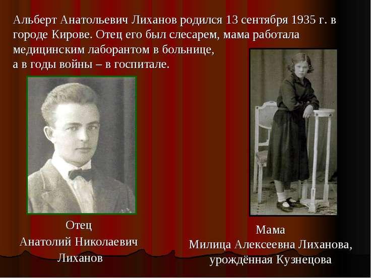 Отец Анатолий Николаевич Лиханов Альберт Анатольевич Лиханов родился 13 сентя...