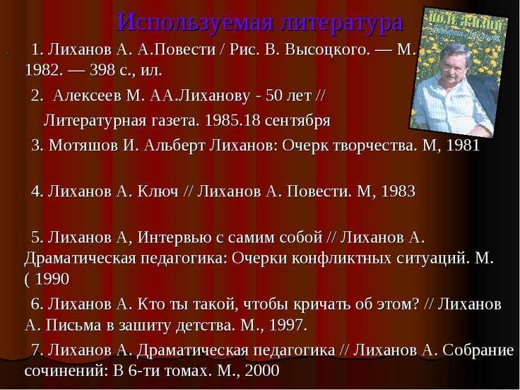 Используемая литература . 1. ЛихановА.А.Повести / Рис. В.Высоцкого.— М.: ...