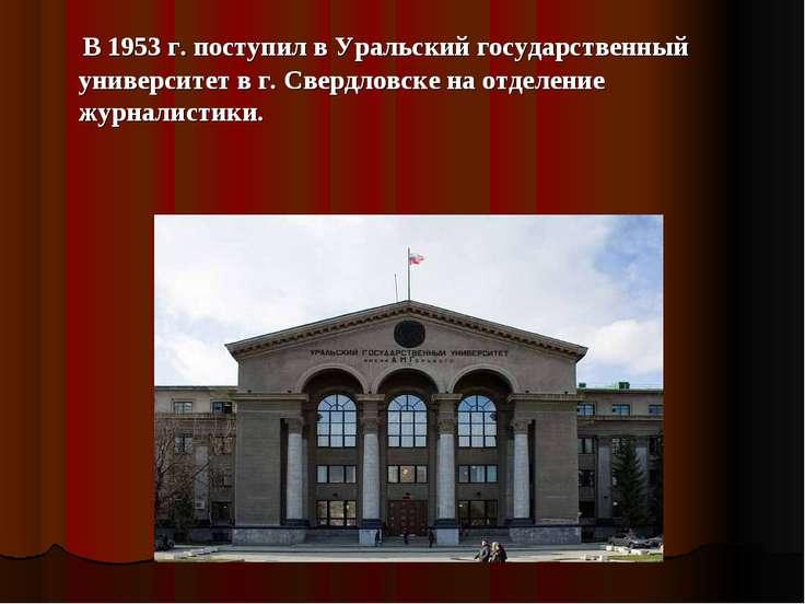 В 1953 г. поступил в Уральский государственный университет в г. Свердловс...