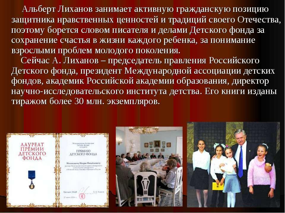 Альберт Лиханов занимает активную гражданскую позицию защитника нравственных...