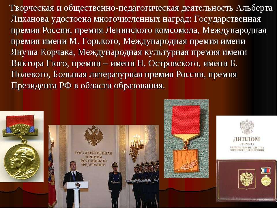 Творческая и общественно-педагогическая деятельность Альберта Лиханова удосто...