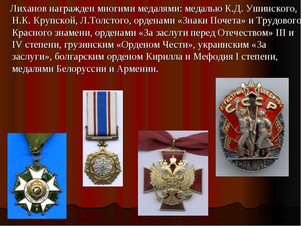 Лиханов награжден многими медалями: медалью К.Д. Ушинского, Н.К. Крупской, Л....