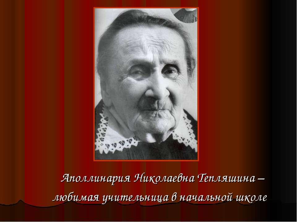 Аполлинария Николаевна Тепляшина – любимая учительница в начальной школе