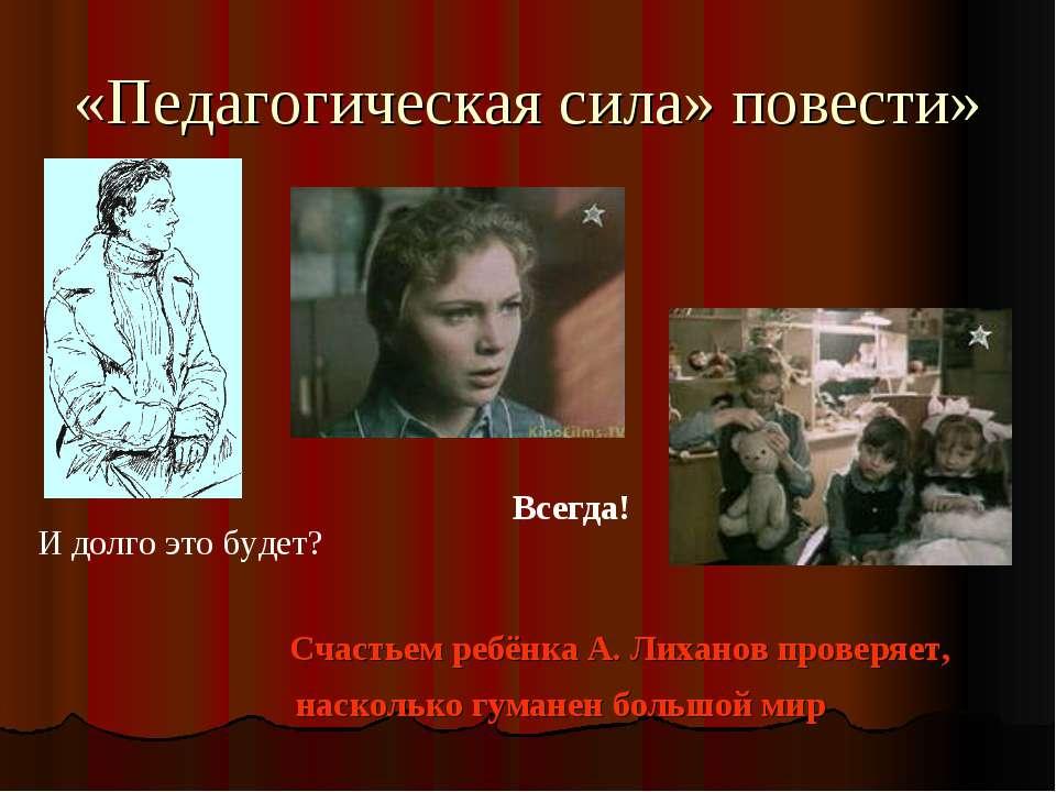 «Педагогическая сила» повести» Счастьем ребёнка А. Лиханов проверяет, насколь...