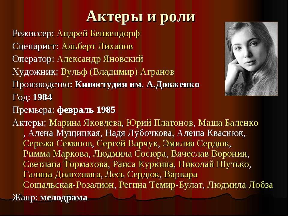 Актеры и роли Режиссер:Андрей Бенкендорф Сценарист:Альберт Лиханов Оператор...