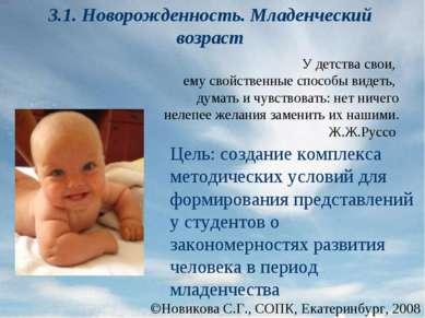 Новикова С.Г., СОПК, Екатеринбург, 2008 3.1. Новорожденность. Младенческий во...
