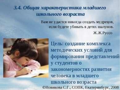 Новикова С.Г., СОПК, Екатеринбург, 2008 3.4. Общая характеристика младшего шк...