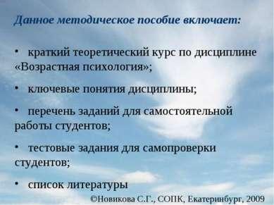 Новикова С.Г., СОПК, Екатеринбург, 2009 краткий теоретический курс по дисципл...