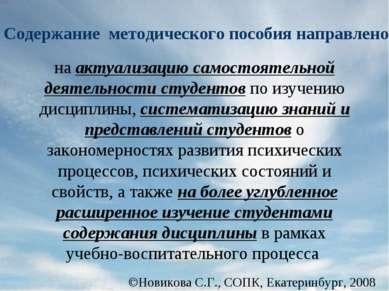 Содержание методического пособия направлено на актуализацию самостоятельной д...
