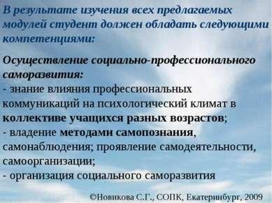 Новикова С.Г., СОПК, Екатеринбург, 2009 В результате изучения всех предлагаем...