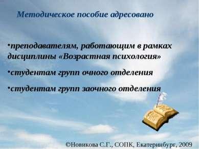 Новикова С.Г., СОПК, Екатеринбург, 2009 Методическое пособие адресовано препо...