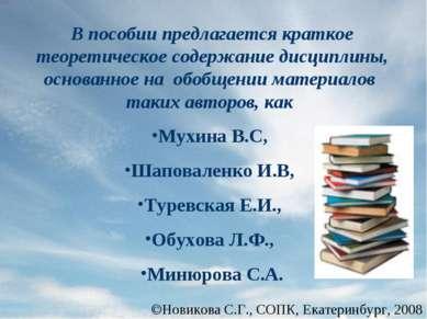 Новикова С.Г., СОПК, Екатеринбург, 2008 В пособии предлагается краткое теорет...