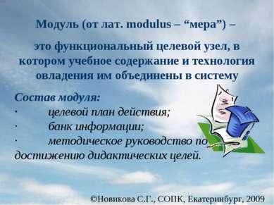 """Новикова С.Г., СОПК, Екатеринбург, 2009 Модуль (от лат. modulus – """"мера"""") – э..."""