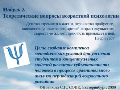 Новикова С.Г., СОПК, Екатеринбург, 2009 Модуль 2. Теоретические вопросы возра...