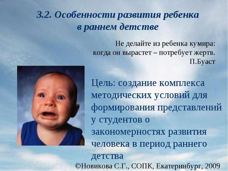 Новикова С.Г., СОПК, Екатеринбург, 2009 3.2. Особенности развития ребенка в р...