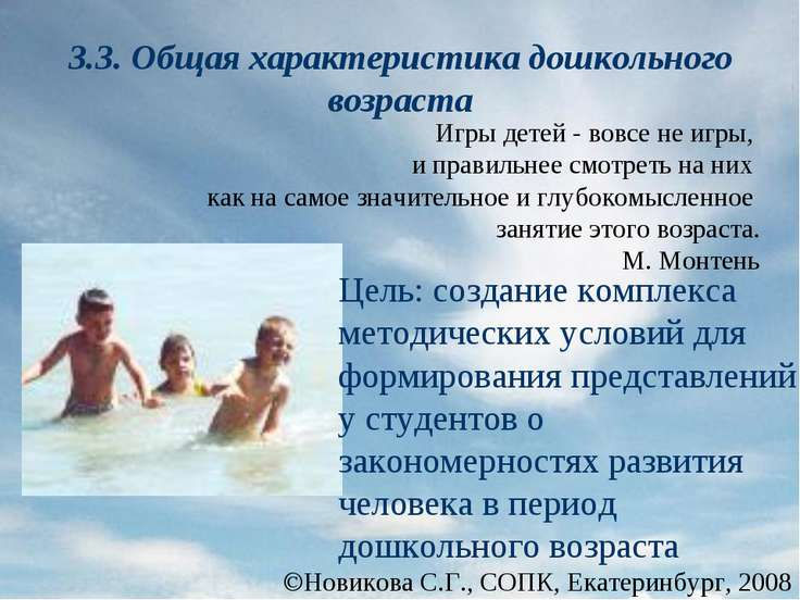 Новикова С.Г., СОПК, Екатеринбург, 2008 3.3. Общая характеристика дошкольного...