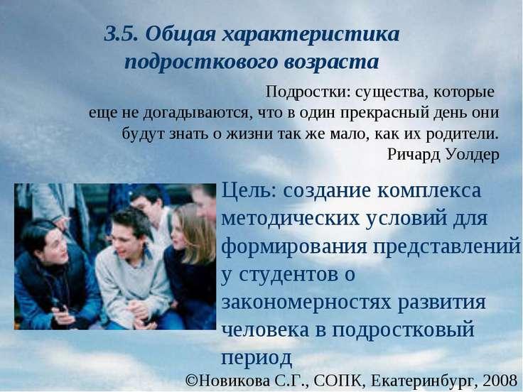 Новикова С.Г., СОПК, Екатеринбург, 2008 3.5. Общая характеристика подростково...