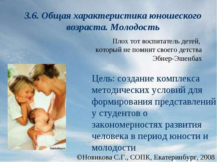 Новикова С.Г., СОПК, Екатеринбург, 2008 3.6. Общая характеристика юношеского ...