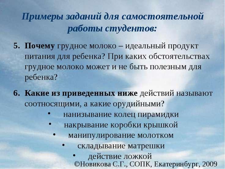 Новикова С.Г., СОПК, Екатеринбург, 2009 Почему грудное молоко – идеальный про...