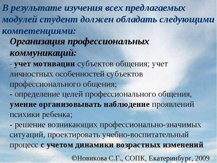 Новикова С.Г., СОПК, Екатеринбург, 2009 Организация профессиональных коммуник...