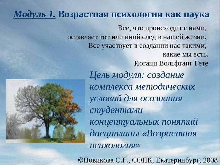Новикова С.Г., СОПК, Екатеринбург, 2008 Модуль 1. Возрастная психология как н...