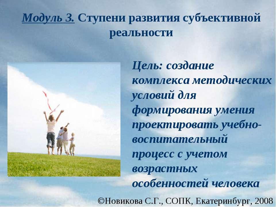 Новикова С.Г., СОПК, Екатеринбург, 2008 Модуль 3. Ступени развития субъективн...