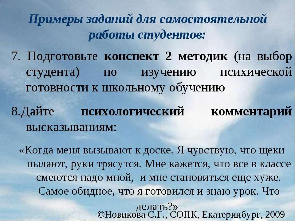 Новикова С.Г., СОПК, Екатеринбург, 2009 Примеры заданий для самостоятельной р...