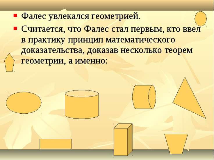 Фалес увлекался геометрией. Считается, что Фалес стал первым, кто ввел в прак...