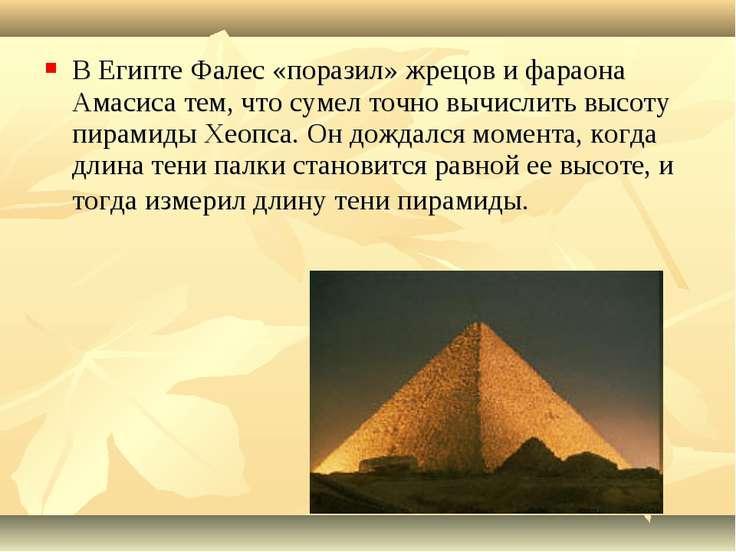 В Египте Фалес «поразил» жрецов и фараона Амасиса тем, что сумел точно вычисл...