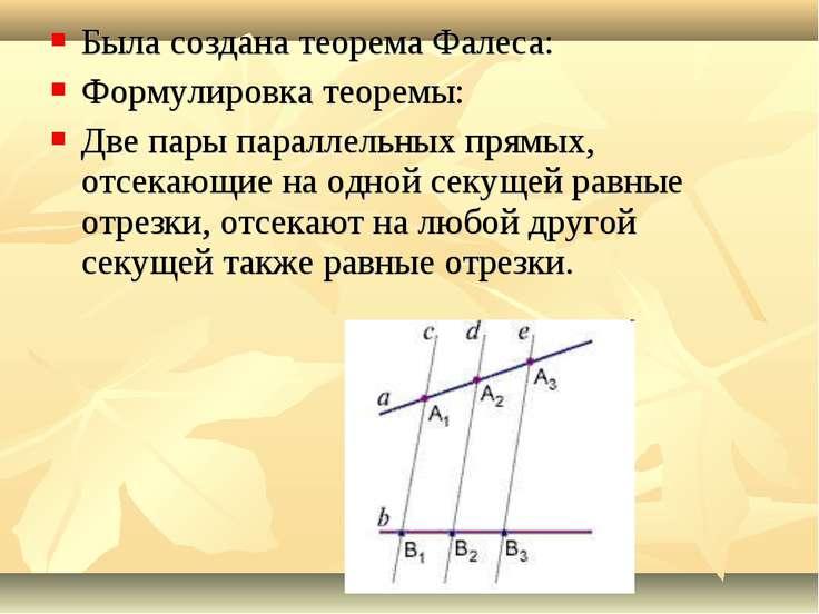 Была создана теорема Фалеса: Формулировка теоремы: Две пары параллельных прям...