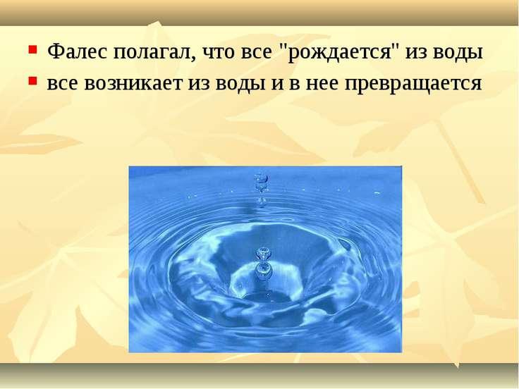 """Фалес полагал, что все """"рождается"""" из воды все возникает из воды и в нее прев..."""